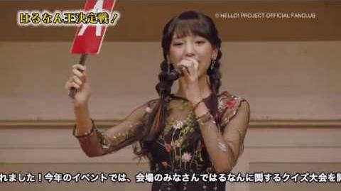 DVD「モーニング娘。'17 飯窪春菜・加賀楓バースデーイベント」