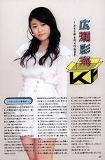 HiroseAyaka-CDJournalMay15