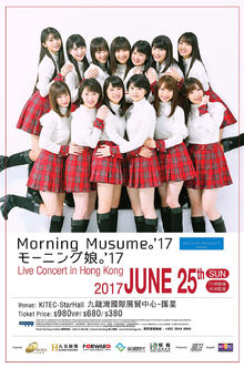 MM17-HongKong-promo