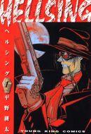 Hellsing vol 1 Japanese cover