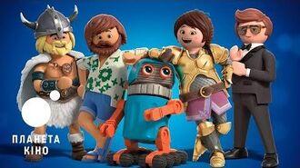Playmobil Фільм