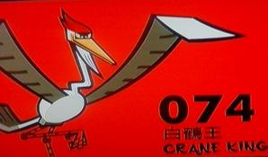 Crane King