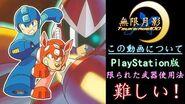 ロックマン3【第2版】✨ノーダメージ✨