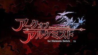 Nintendo Switch「アークオブアルケミスト for Nintendo Switch」プロモーションムービー2