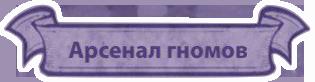 Арсенал гномов (надпись)