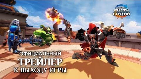 Официальный трейлер к выходу игры «Might & Magic Стражи стихий» Ubisoft
