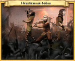 Неизбежная война - сценарий H4