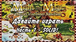 Давайте играть в Меч и Магия 1! 1 - SOLID!