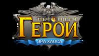 Era of Chaos - лого