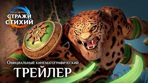 Официальный кинематографический трейлер «Might & Magic Стражи стихий» Ubisoft