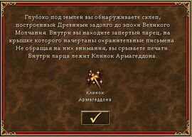 Клинок Армагеддона невырезан Кузница