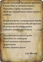 Пророчество Сар-Шаззара