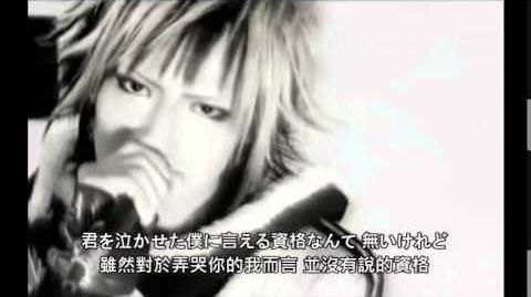 HERO - 「Not Found」 日中字幕