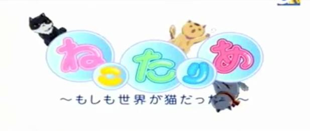 File:Italy, Germany and Japan Neko Eyecatch.jpg