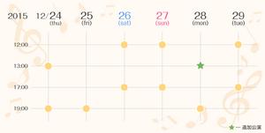 Musical-Schedule