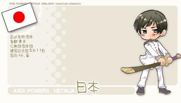 File:JapanKikuHonda.jpg
