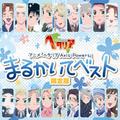 Marukaite Chikyuu Best Limited.png