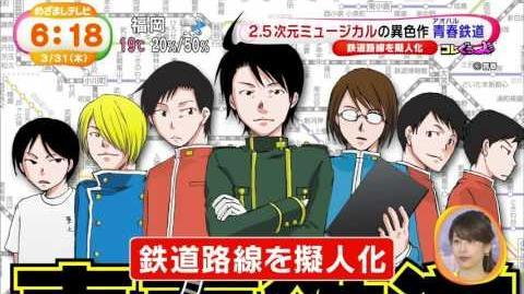 青春鉄道 ミュージカル めざましテレビ (03 31)
