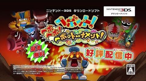 ニンテンドー3DSダウンロード専用ソフト「ヘボット!ヘボヘボ! ヘボットーナメント!」ゲーム紹介映像
