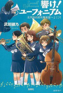 Hibike! Euphonium novel cover