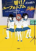 Sound! Euphonium Kitauji High School Concert Band, Second Turbulent Movement Volume 2