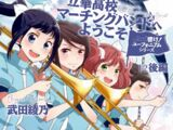 Sound! Euphonium: Welcome to Rikka High School Marching Band Volume 2