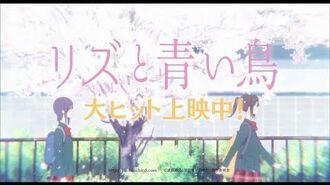 『リズと青い鳥』ShortPV7 女の子の世界編1