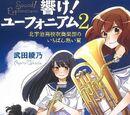 Hibike! Euphonium Novel Volume 2