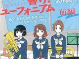 Sound! Euphonium: Kitauji High School Concert Band, Second Turbulent Movement Volume 1