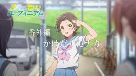 TVアニメ『響け!ユーフォニアム』 番外編 予告