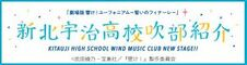 Kitauji Wind Club New Stage Banner