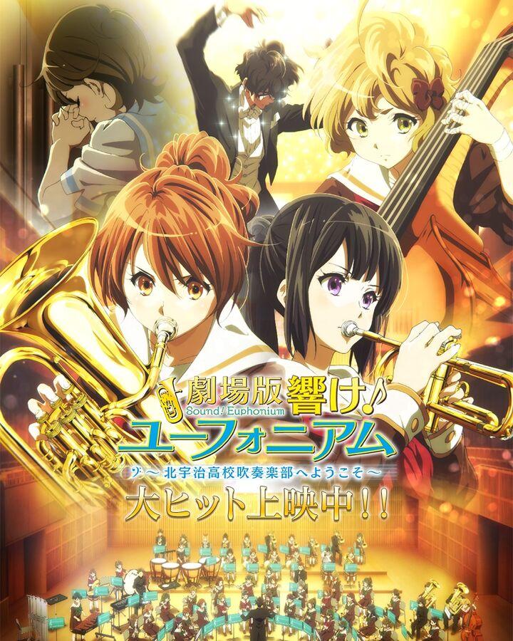 Sound Euphonium The Movie Welcome To The Kitauji High School Concert Band Hibike Euphonium Wiki Fandom