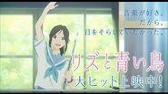『リズと青い鳥』ShortPV2 切ない希美編
