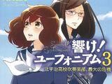 Sound! Euphonium Novel Volume 3