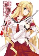 Aa manga vol7
