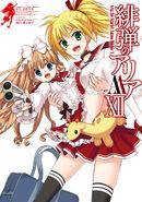 Aa manga vol12
