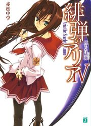 Hidan No Aria Volume 4 Cover