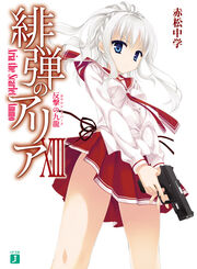 Hidan no Aria Volume 13 Cover