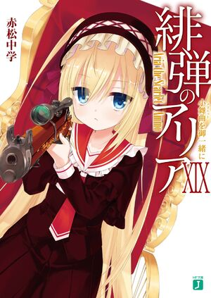 Hidan no Aria Volume 19 Cover