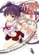 Yagate Maken Manga 1 Cover