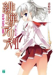 Light Novel VII