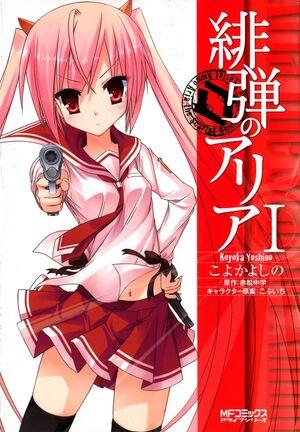 Aria manga vol1