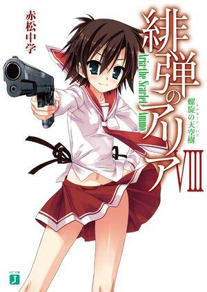Light Novel VIII