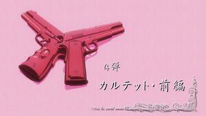 Aa anime ep4 title card