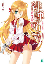 Hidan no Aria Volume 24 Cover
