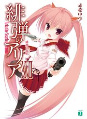 Hidan no Aria Volume 17 Cover