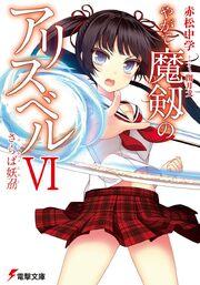 Yagate Maken Volume 6 Cover