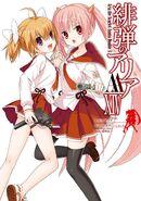 Aa manga vol14