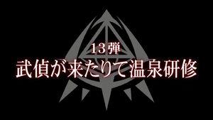 Ep13(OVA)