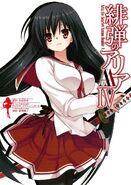 Aa manga vol4